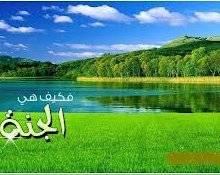 وصف الجنة في القرآن الكريم موقع مقالات إسلام ويب